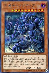 Exodia, Master of The Guard